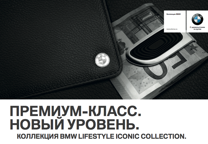 BMW Lifestyle Iconic